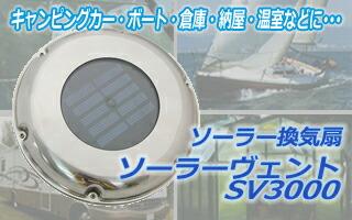 ソーラー換気扇SV3000