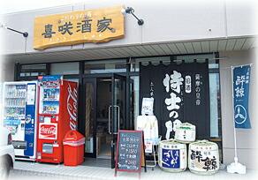 土佐の酒店・喜咲酒家