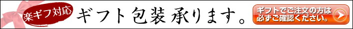 焼酎・日本酒・人気ギフト