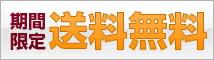 焼酎・日本酒・ワイン・梅酒、酒類送料無料