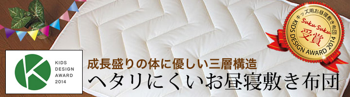 キッズデザイン受賞お昼寝敷き布団