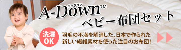 A-Down(エーダウン)ベビー布団セット