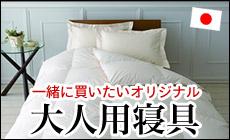 大人用寝具