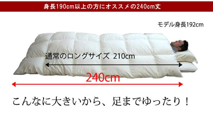 身長190cm以上の方でもゆったり眠れる超ロングサイズ