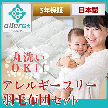 アレルギーフリー羽毛ベビー布団