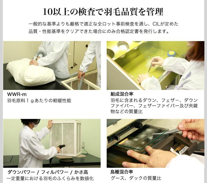 10以上の検査で羽毛品質を管理