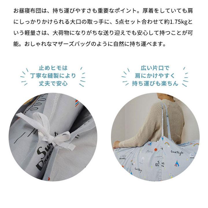 洗えるお昼寝布団セットかわいい北欧デザイン