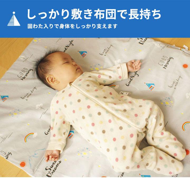 洗えるお昼寝布団セット日本製カバー綿100%