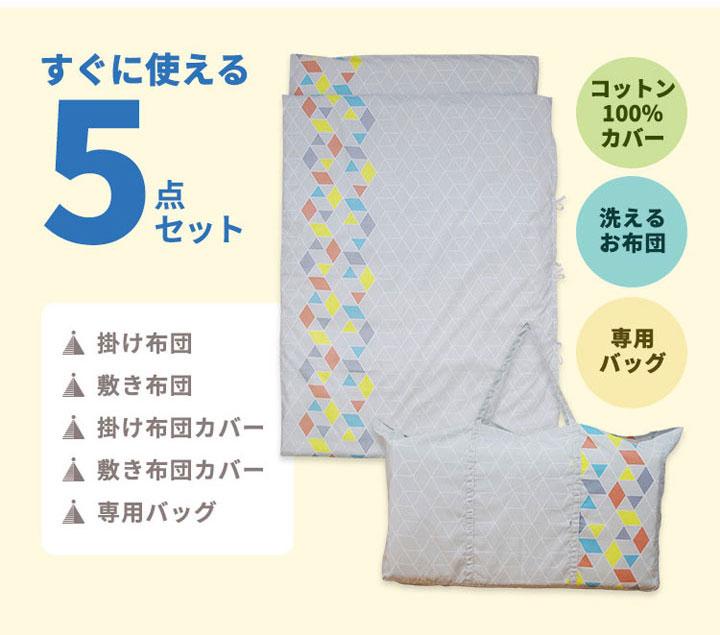 洗えるお昼寝布団セット日本製