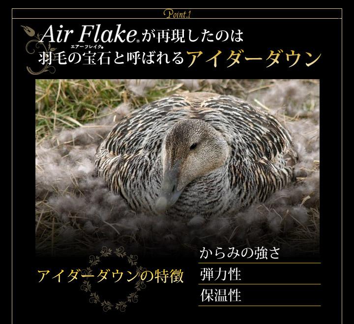 エアーフレイクが再現したのは、羽毛の宝石と呼ばれるアイダーダウン