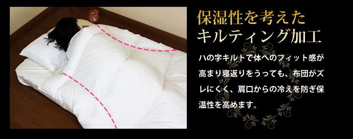 寝返りをうっても布団がずれにくく、肩口からの冷えを防ぎます