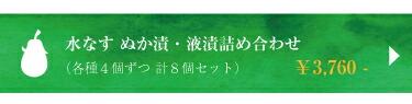 水なす ぬか漬け・駅漬け・姿液漬詰め合わせ 計8個¥3760