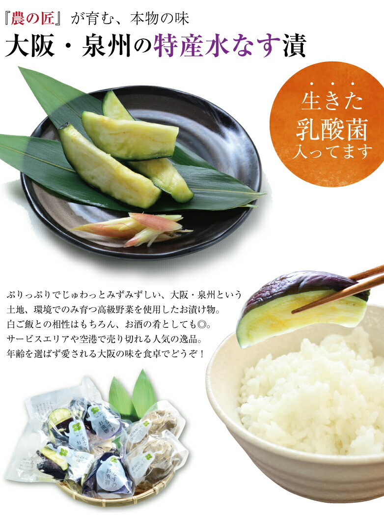 農の匠が育む『生きた乳酸菌が入った』大阪・泉州の特産水なす漬け