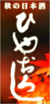 秋の日本酒 ひやおろし