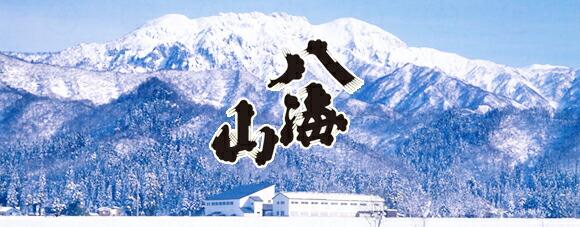 八海山(新潟県 八海醸造)