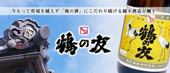 鶴の友(つるのとも) 樋木酒造