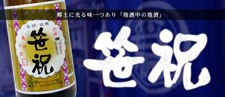 笹祝 笹祝酒造