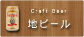 地ビール Craft Beer