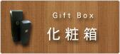 化粧箱 Gift Box