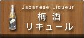 梅酒・リキュール Japanese Liqueur