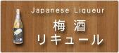 梅酒・国産リキュール Japanese Liqueur
