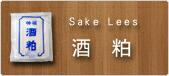 酒粕 Sake Lees