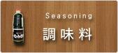 調味料 Seasoning