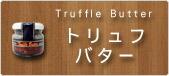 トリュフバター Truffle Butter