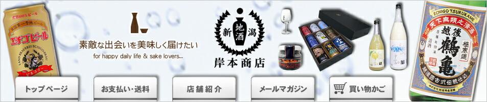 新潟地酒 岸本商店