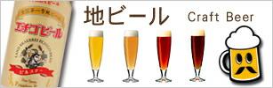 地ビール エチゴビール