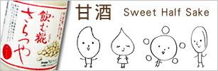 甘酒 Sweet Harf Sake