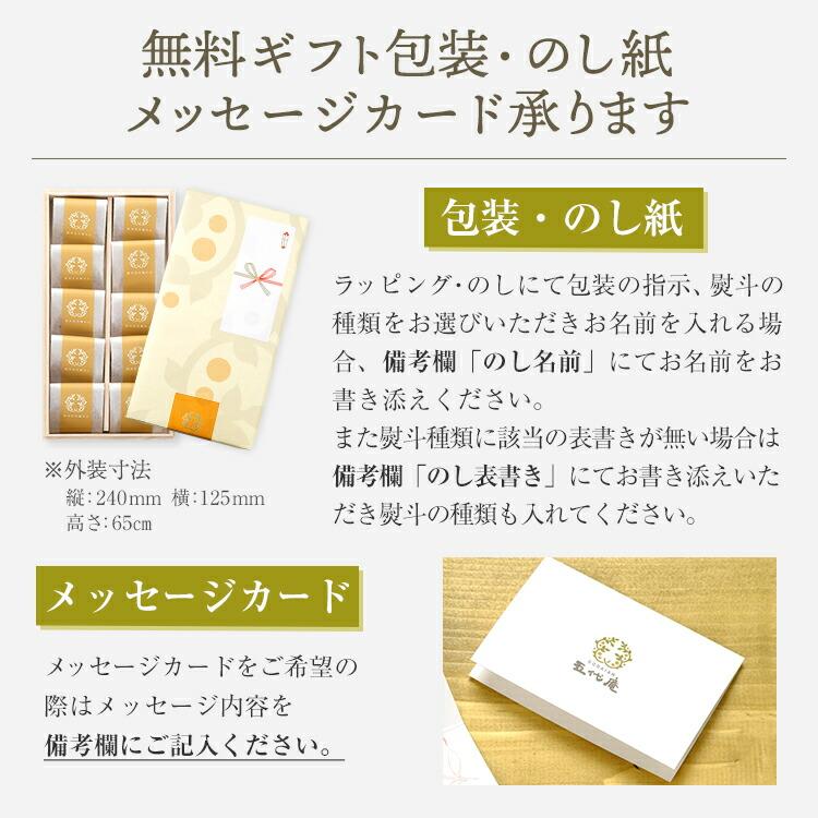 無料ギフト包装・のし紙・メッセージカード承ります