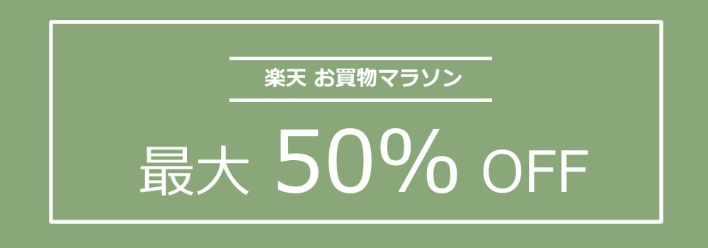 最大50%OFF
