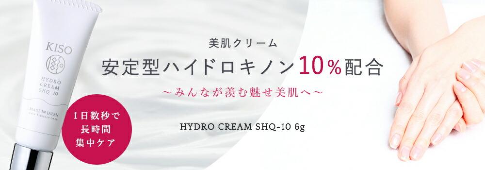 安定型ハイドロキノン10%配合クリーム