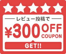 レビュー投稿で100円OFFクーポンGET!!