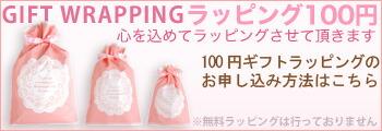 100円ギフトラッピング