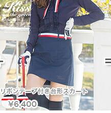 トリコロールリボン付き台形スカート
