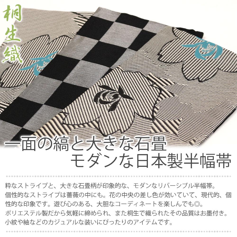 桐生織半幅帯