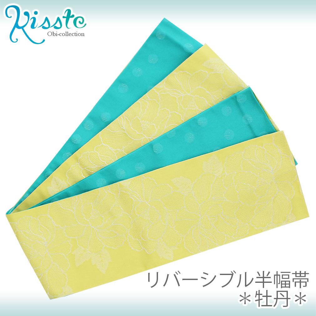 リバーシブルタイプの小袋帯