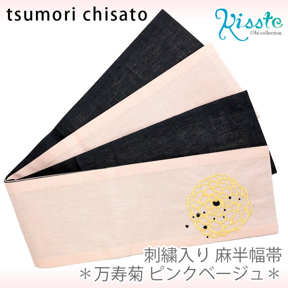 ツモリチサトの刺繍入り麻半幅帯