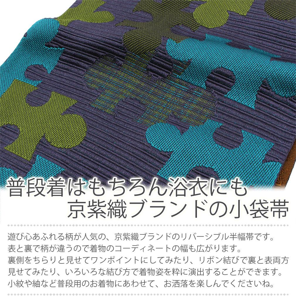 <京紫織>リバーシブルお洒落半幅帯