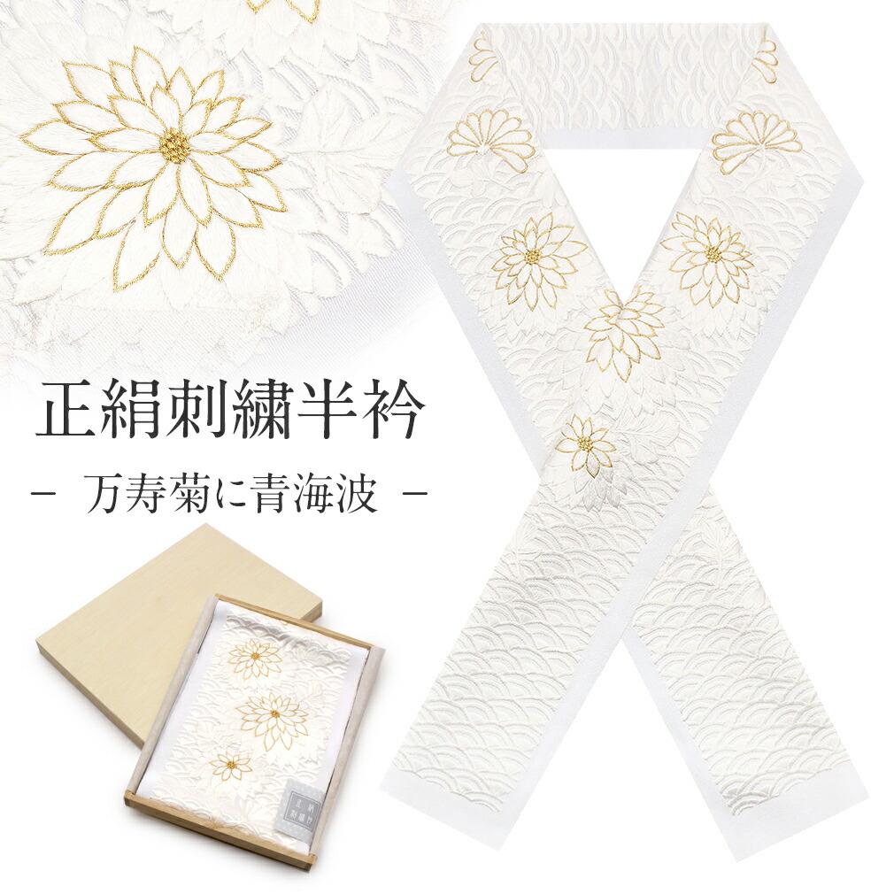 正絹刺繍半襟