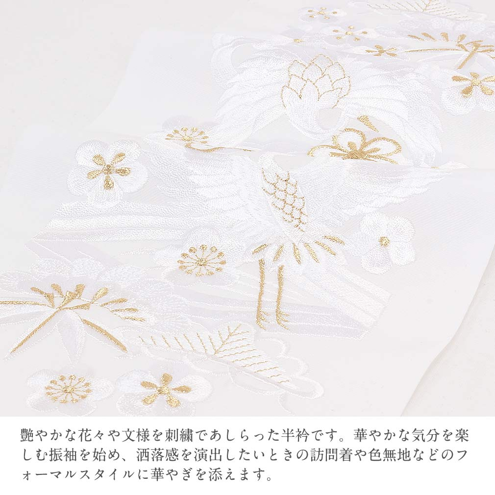 豪華で上品な高級刺繍半衿