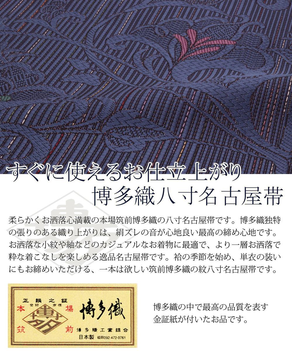 博多織八寸名古屋帯