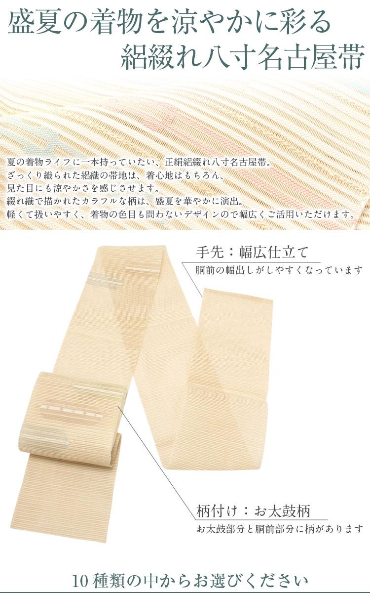 正絹絽綴れ八寸名古屋帯