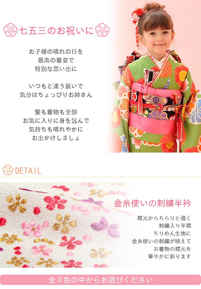 刺繍が可愛い子供用半衿