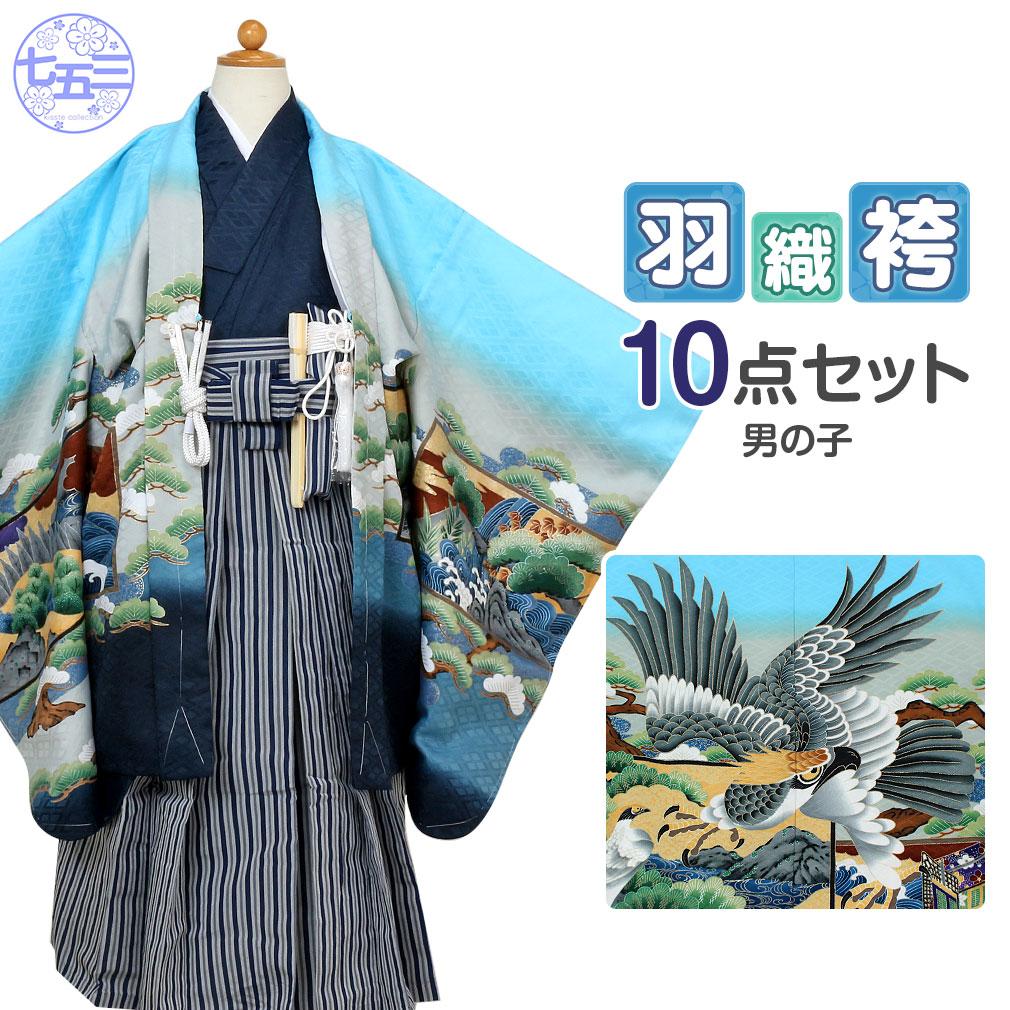 七五三のお祝いに必要な男の子用羽織袴セット