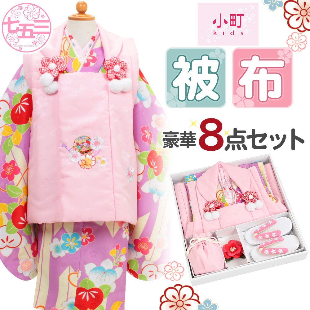おしゃまな藤色と子供らしいピンクがおしゃれな被布セット【七五三・3歳女の子の着物】