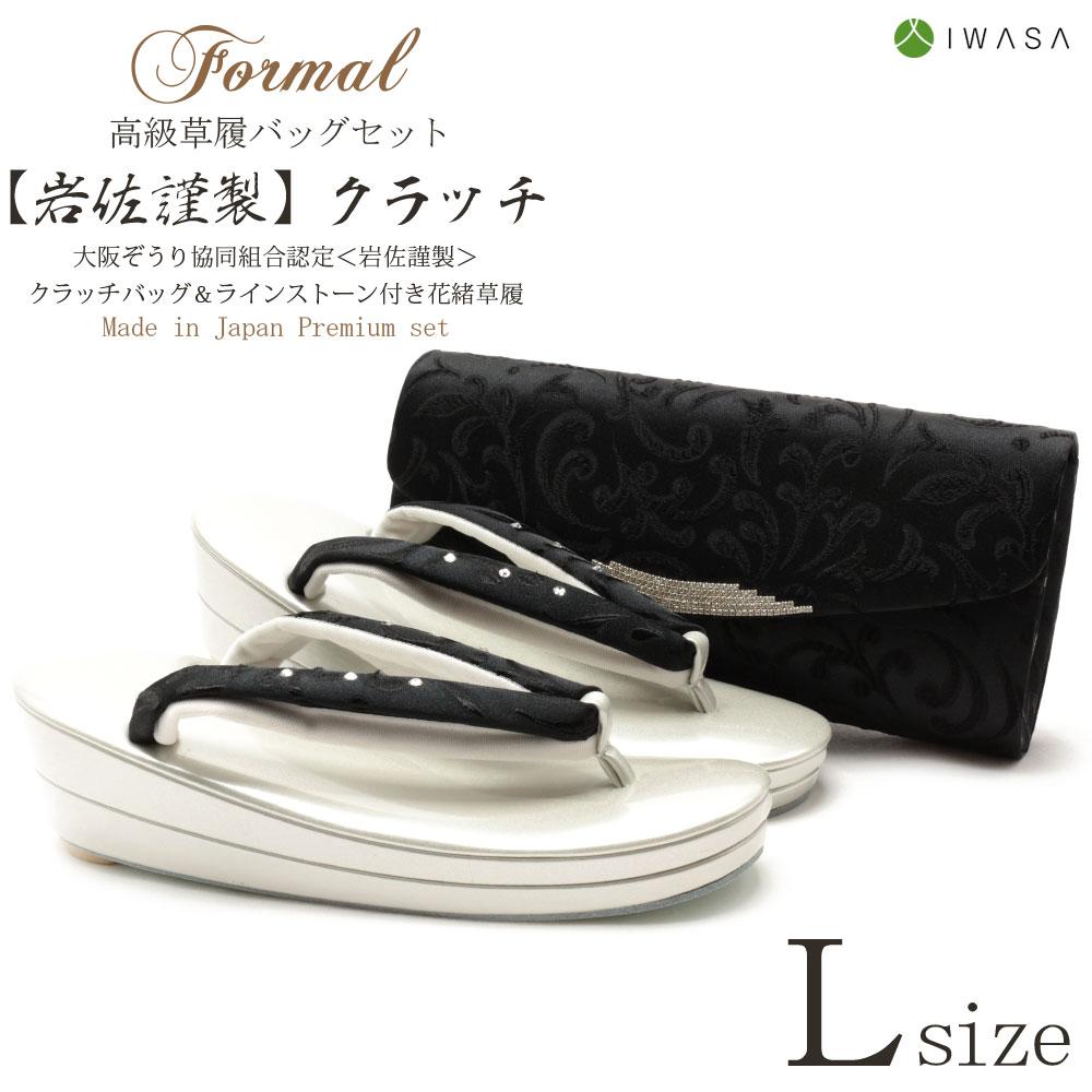 <岩佐謹製>フォーマル用草履バッグセット