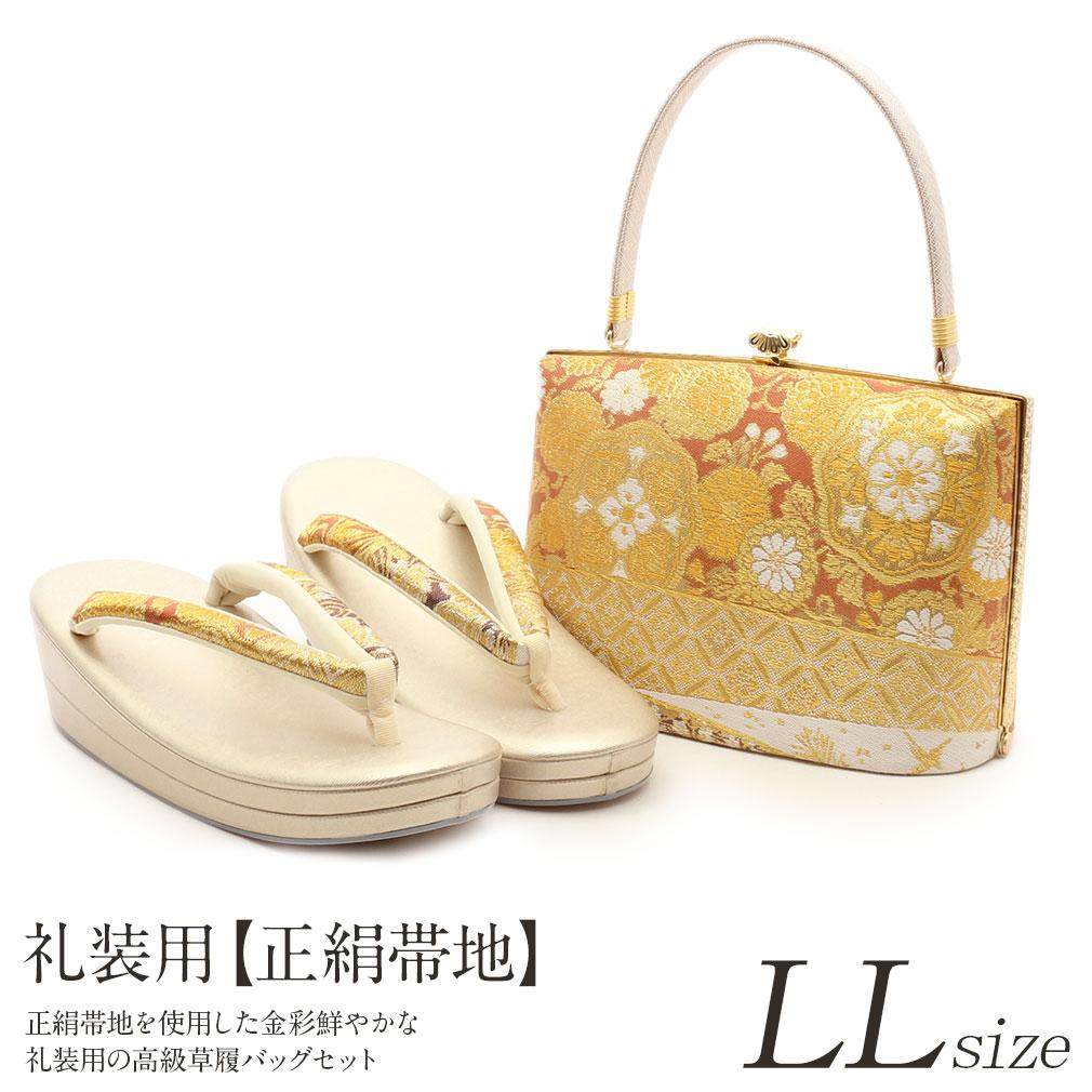 草履バッグセット 礼装用 LL ゴールド/華紋 七宝